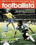 週刊フットボリスタ:2009/09/09号