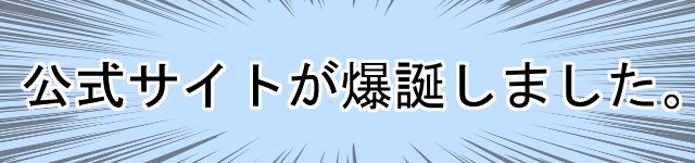 f:id:theo_kanemaru:20170703195810p:plain