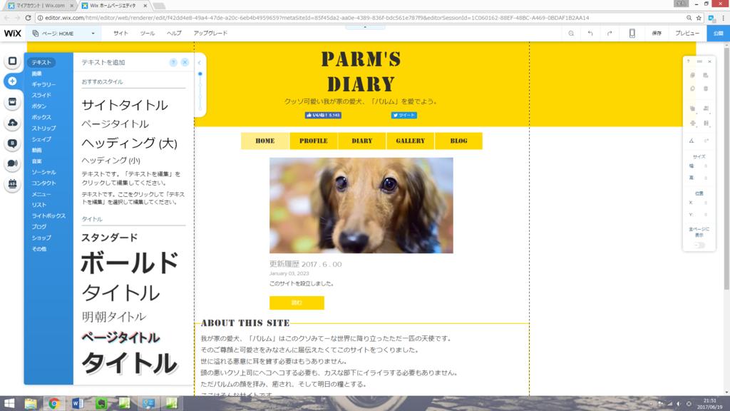 f:id:theo_kanemaru:20170703204502p:plain