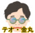 f:id:theo_kanemaru:20170909221031j:plain