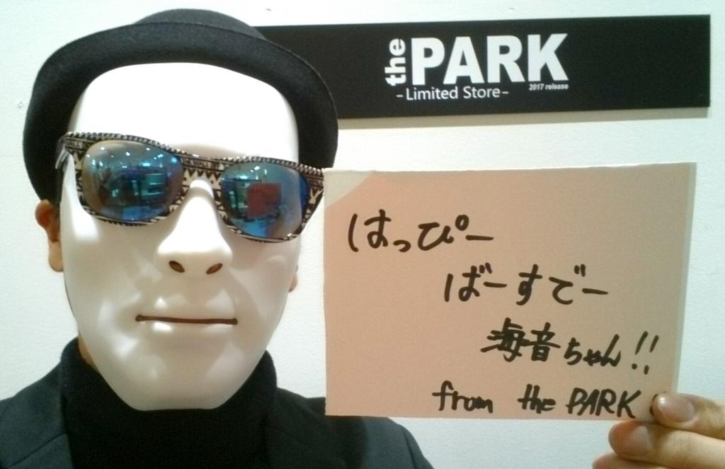 f:id:theparkokayama:20171115194001j:plain