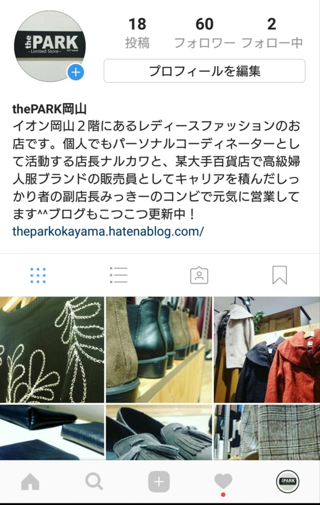 f:id:theparkokayama:20171125193620j:plain