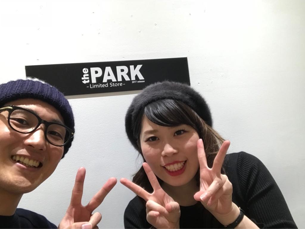 f:id:theparkokayama:20171203125356j:plain