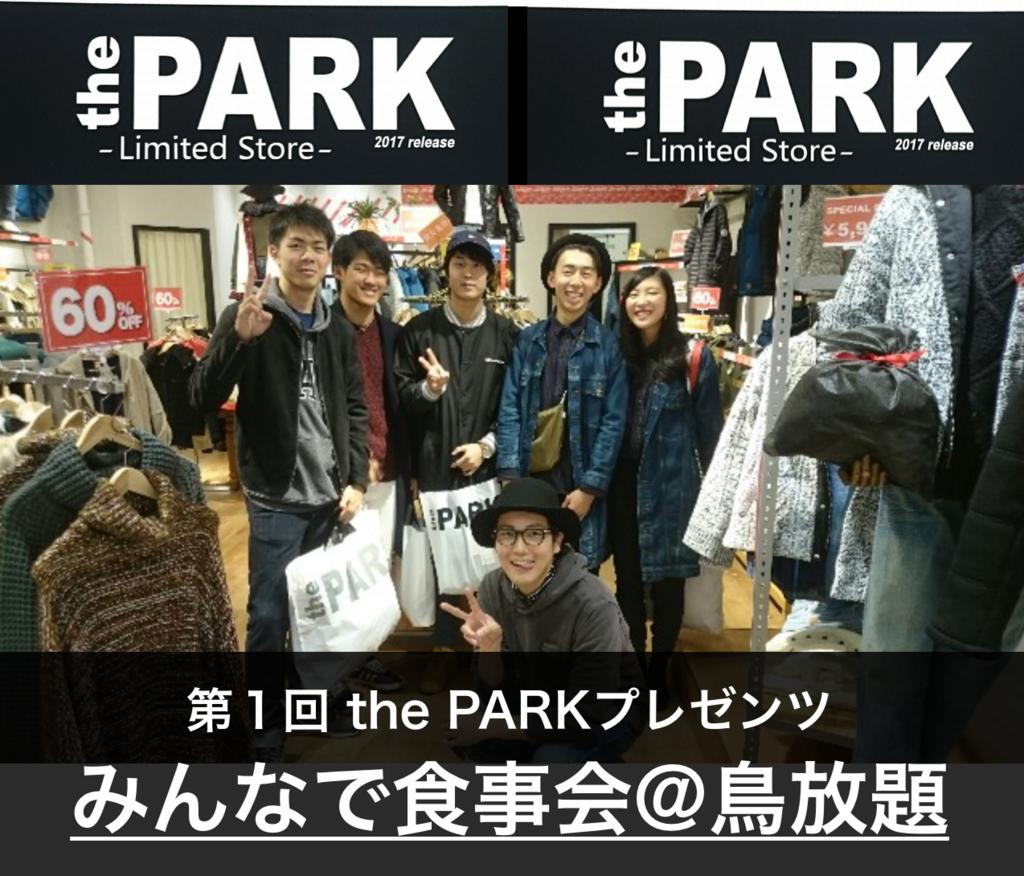 f:id:theparkokayama:20180131004858p:plain