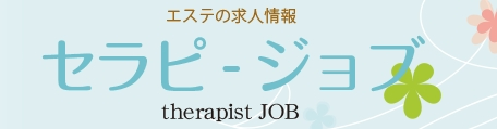 f:id:therapi-job:20160908105507j:plain
