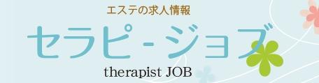 f:id:therapi-job:20160909185749j:plain