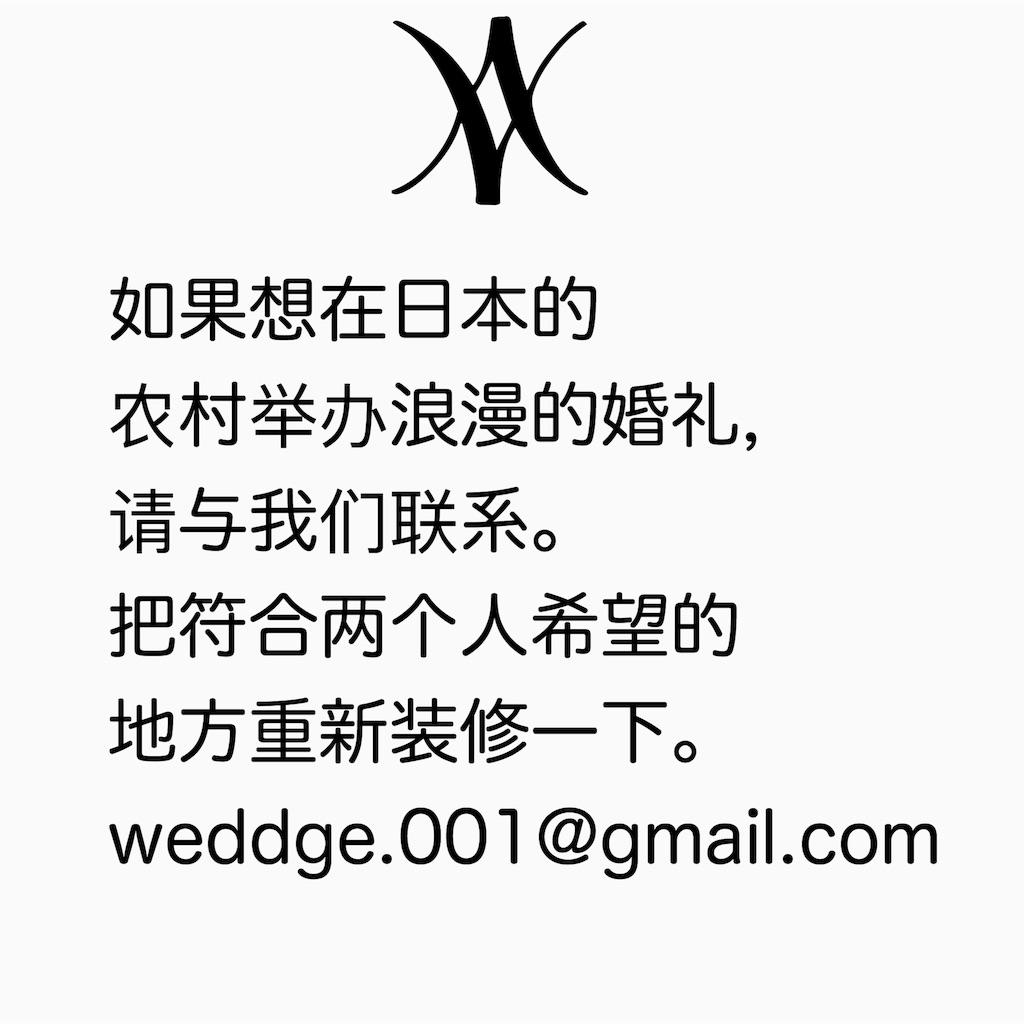 f:id:thereiswedding:20191127215925j:image