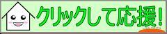 にほんブログ村 ライフスタイルブログ スローライフへ