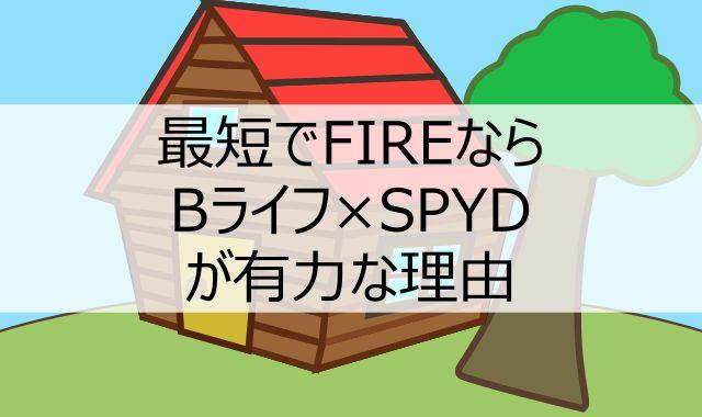 記事[【FIRE】最速でアーリーリタイアする手段はBライフ×SPYDが有力な理由]へ