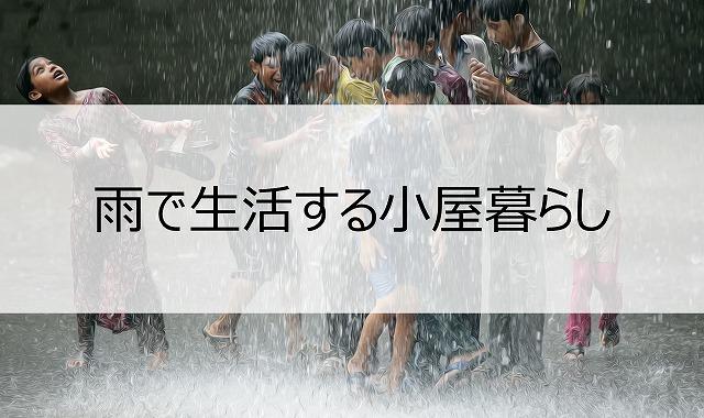 記事[小屋暮らしは雨水利用メインでいこうと思います]へ