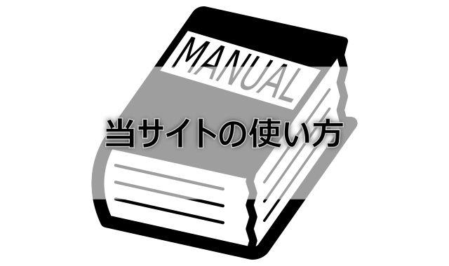 記事[当サイトの使い方]へ