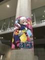 [コミケC93]C93二日目 救護室ポスター