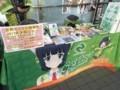 [大崎コミックシェルタ]大崎コミックシェルター2017冬 京町セイカ