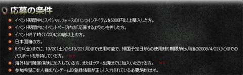 日本代表になる応募条件