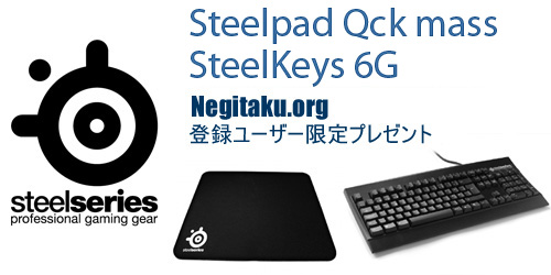 SteelSeries提供 ユーザー限定プレゼント