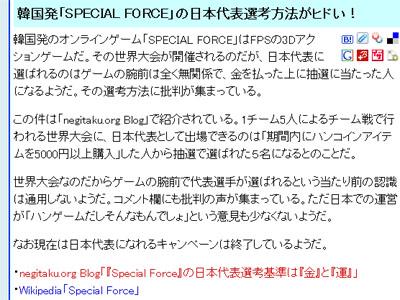 韓国発「SPECIAL FORCE」の日本代表選考方法がヒドい!