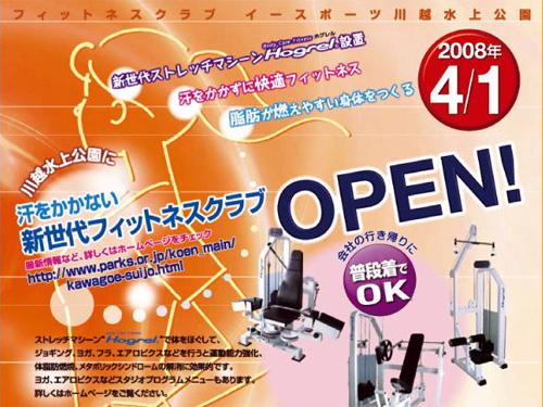 川越フィットネスクラブ e-sports