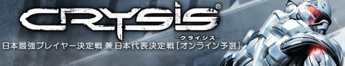 CRYSIS 日本一プレイヤー決定戦
