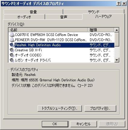サウンドとオーディオ デバイスのプロパティ
