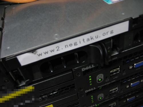 Negitaku.org サーバー