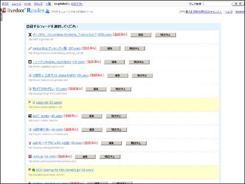 Livedoor Reader 一括登録