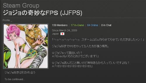 Steam Group『ジョジョの奇妙なFPS (JJFPS)』