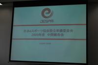 日本eスポーツ協会設立準備委員会 2009 年度中間報告会