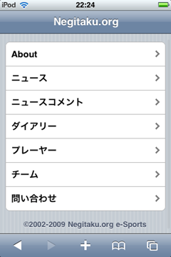 iphone/ipod touch版トップ
