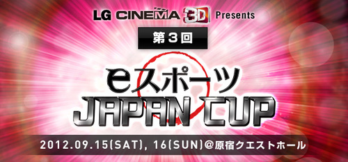 LG CINEMA 3D Presents 第 3 回 eスポーツ JAPAN CUP