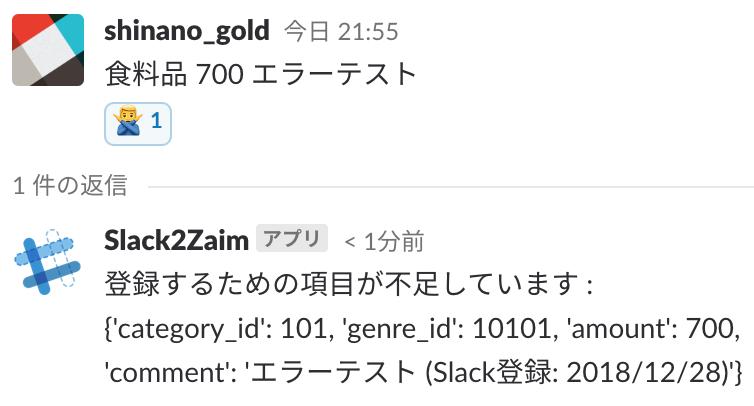 f:id:thinkAmi:20181228215652p:plain:w250
