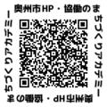 奥州市HPのQRコード