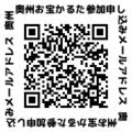申込みメールアドレスのQRコード