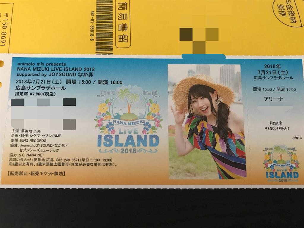水樹奈々】NANA MIZUKI LIVE ISLAND 2018【チケット着弾】 - PSYCHO ...