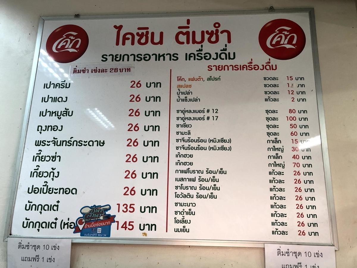 f:id:thithithai:20200313184457j:plain