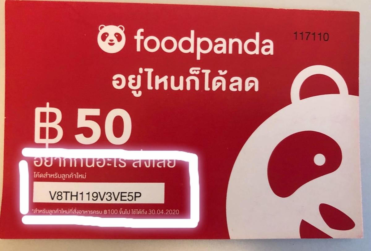 f:id:thithithai:20200428214837j:plain