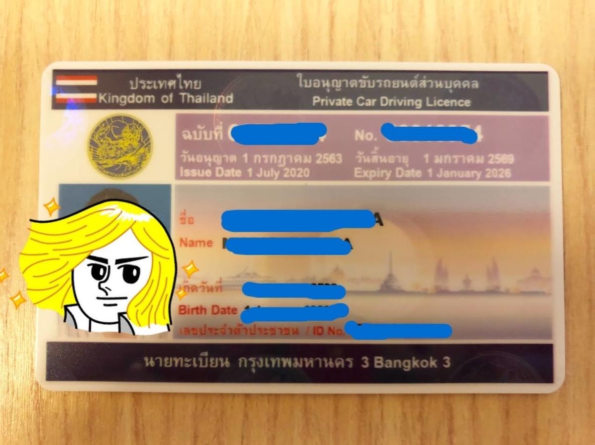 f:id:thithithai:20200701232419j:plain