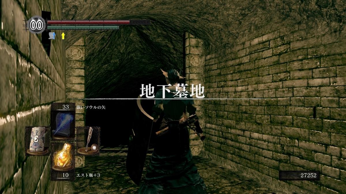 地下墓地1
