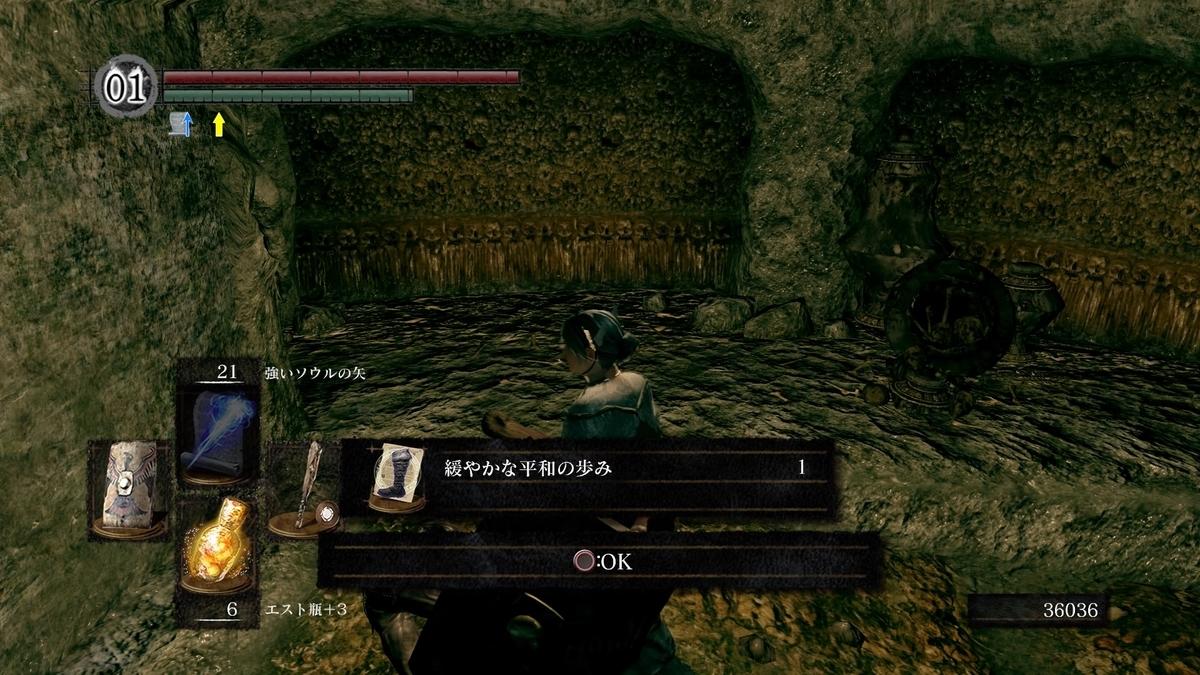地下墓地2