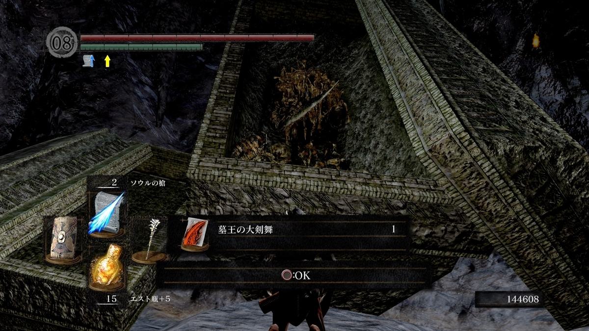墓王の大剣舞2