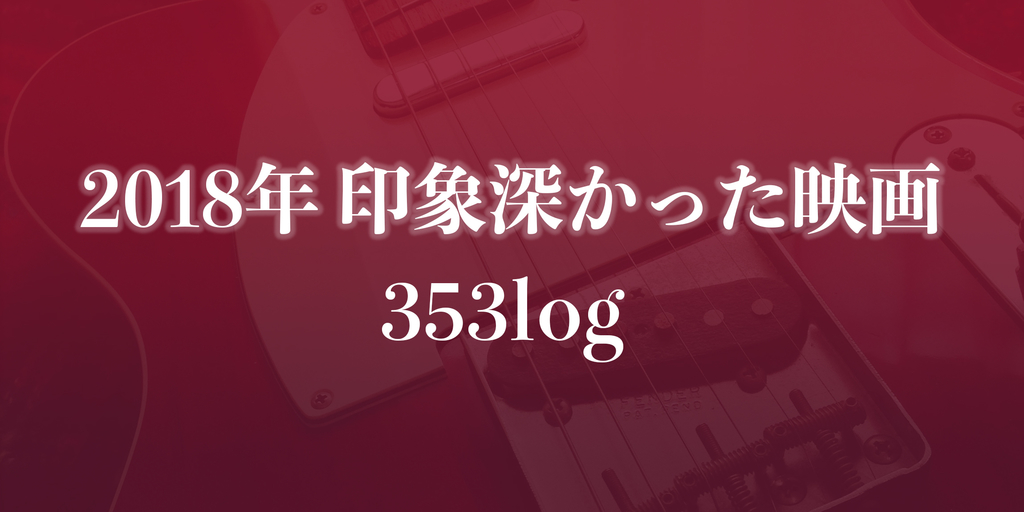f:id:threefivethree:20181230225719j:plain