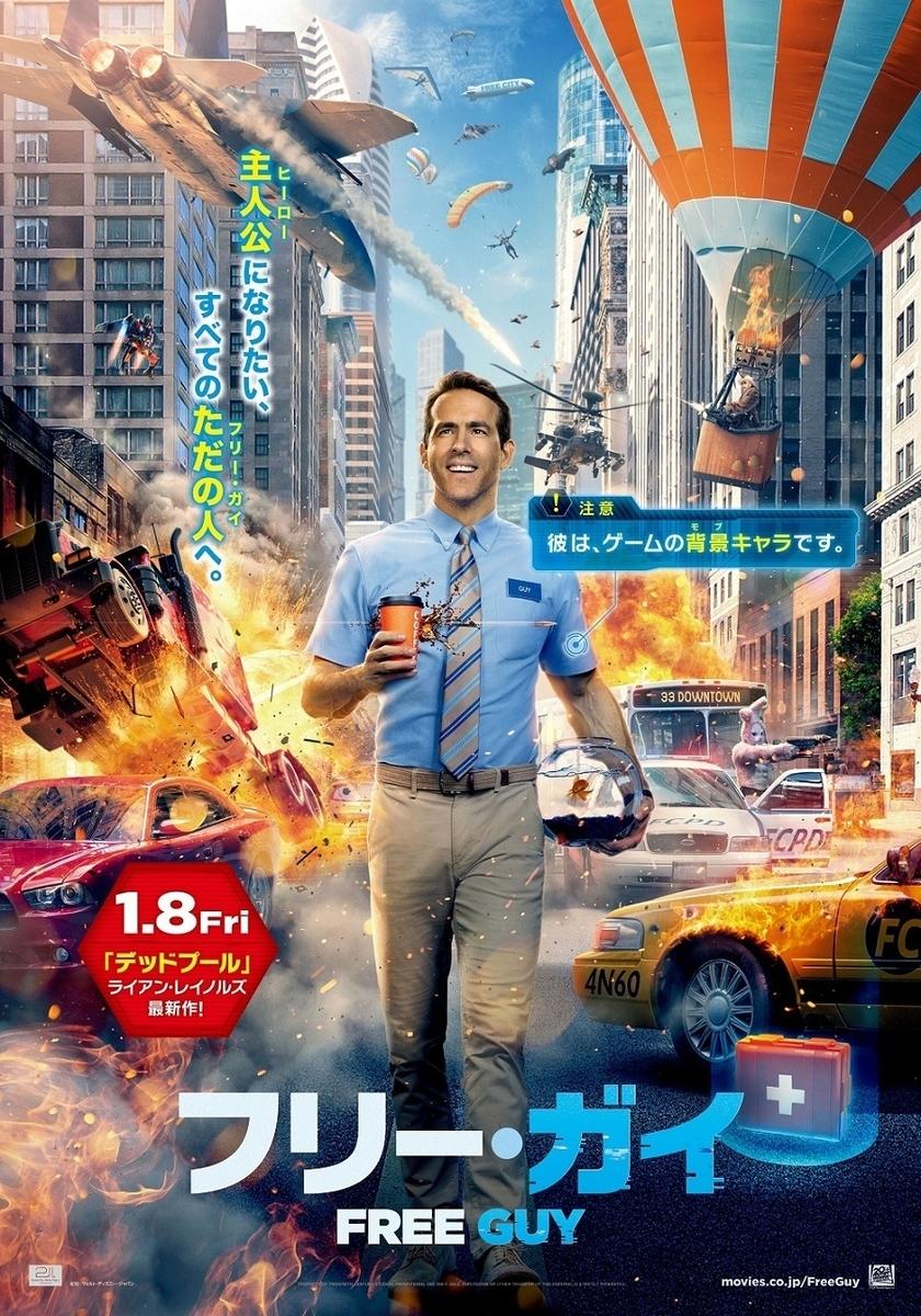 映画「フリー・ガイ」ポスター