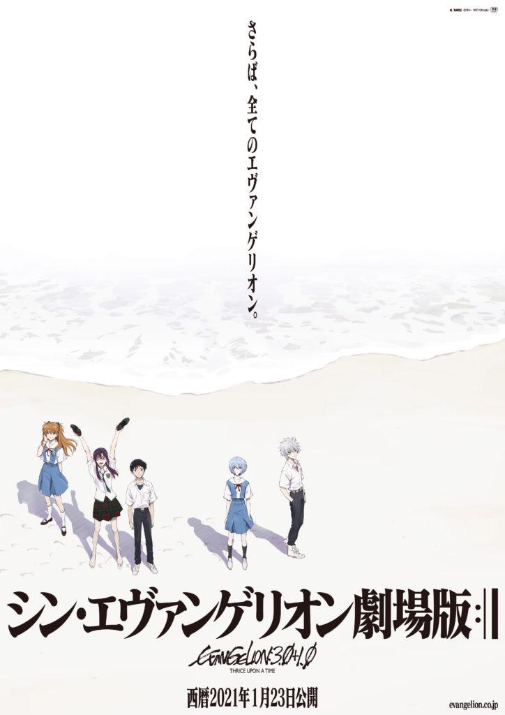 映画『シン・エヴァンゲリオン劇場版𝄇』ポスター