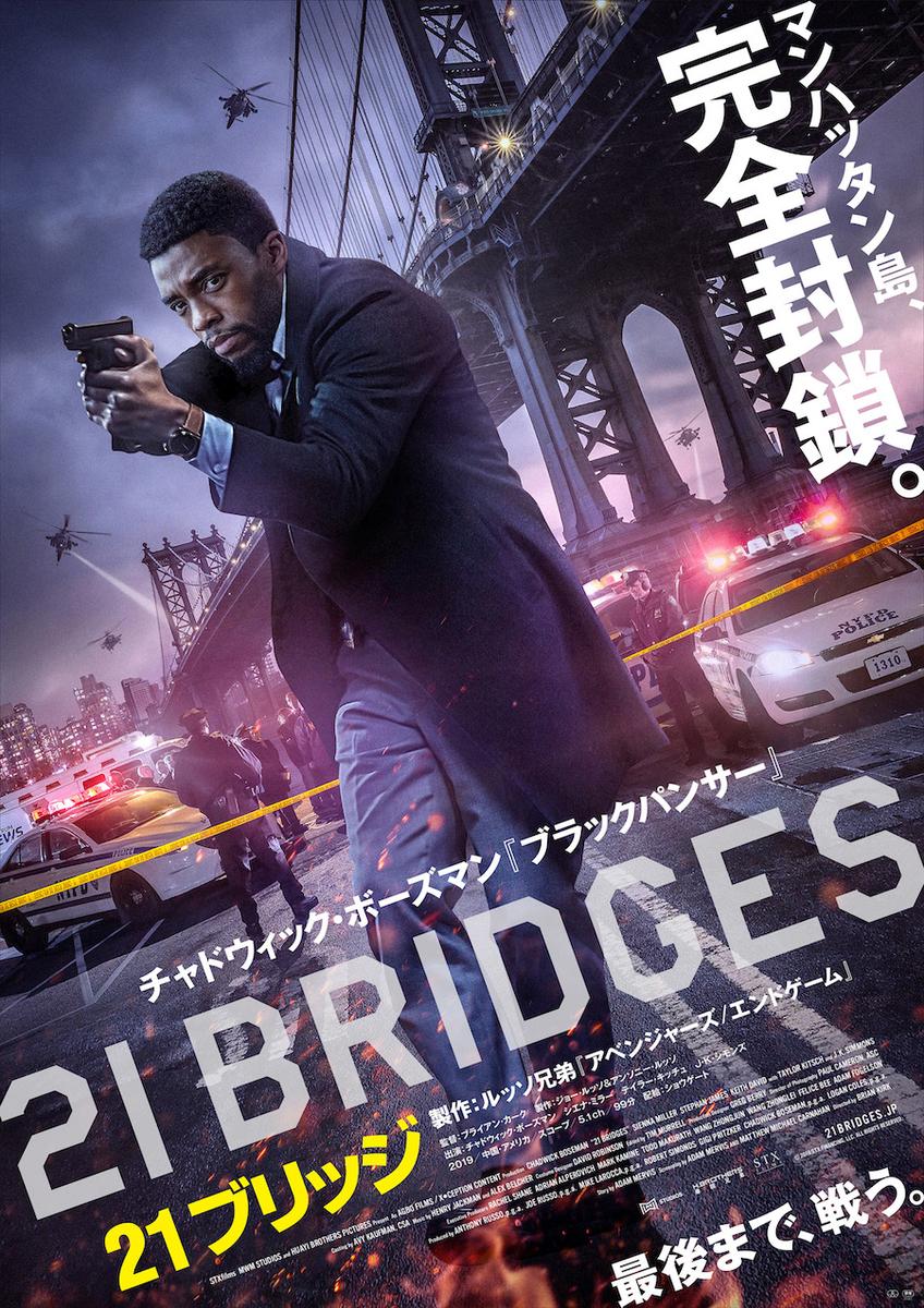 映画「21ブリッジ」ポスター