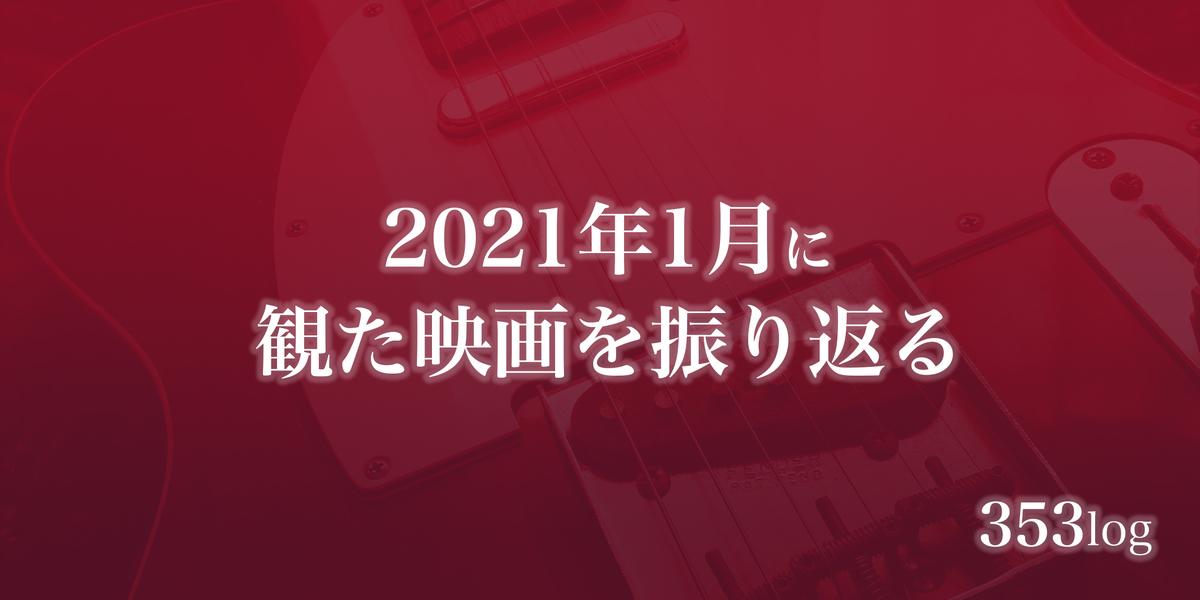 f:id:threefivethree:20210201092035j:plain