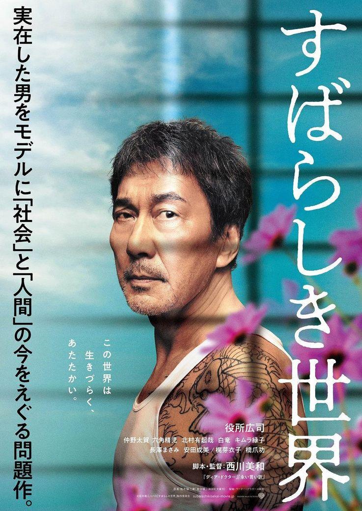 映画「すばらしき世界」ポスター