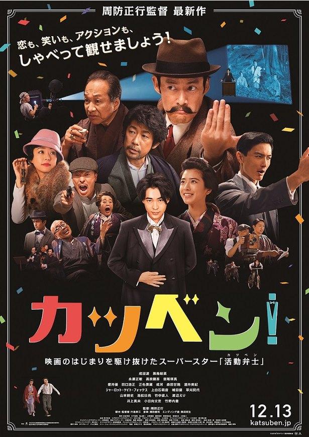 映画「カツベン!」ポスター
