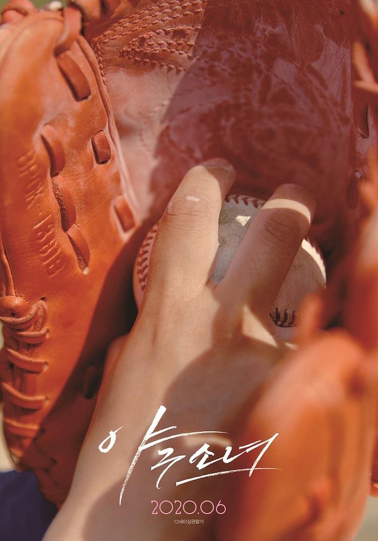 映画「野球少女」韓国版ポスター