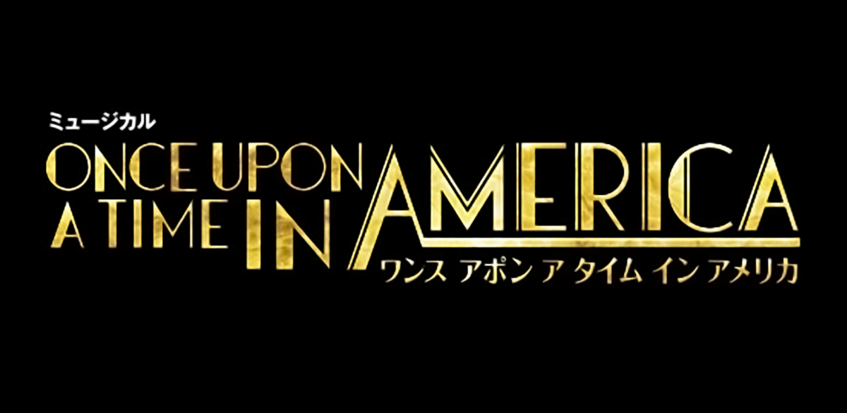 「ONCE UPON A TIME IN AMERICA」公演ロゴ