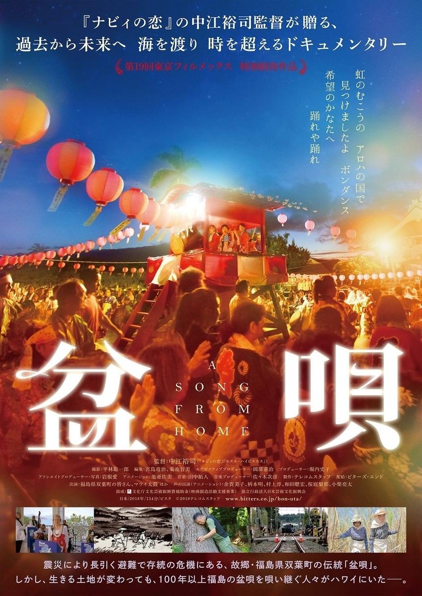 映画「盆唄」ポスター