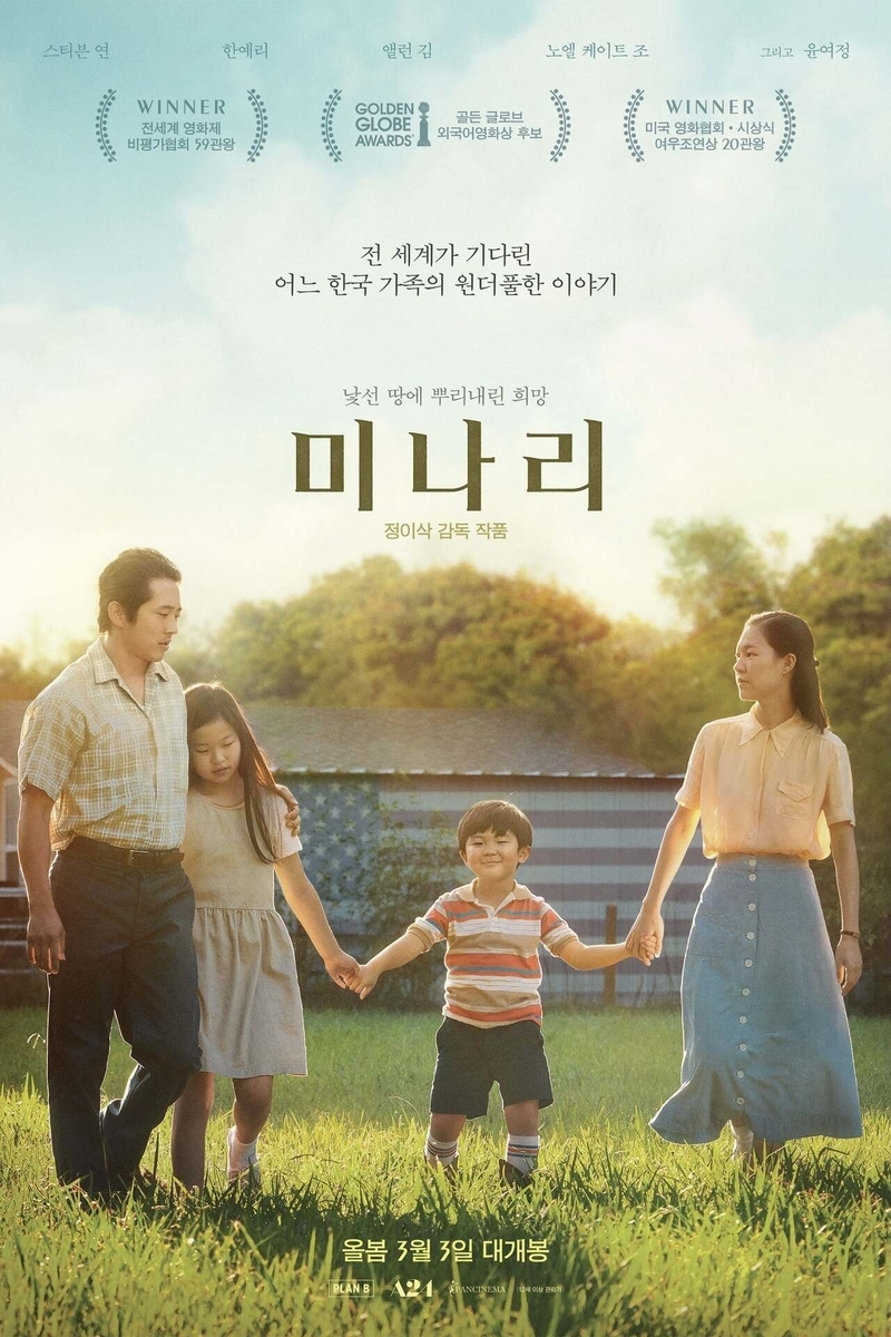 映画「ミナリ」韓国版ポスター